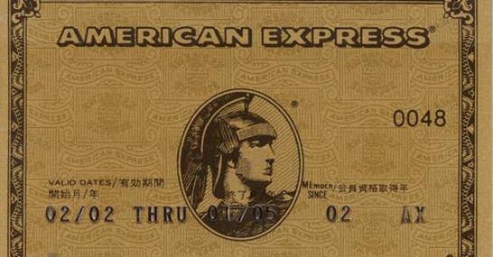 アメックスゴールドカードを持つと5つのメリットがある!