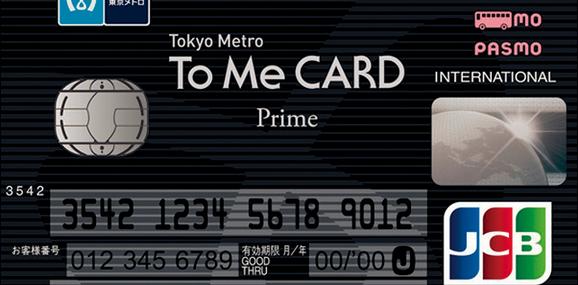東京メトロを普段利用する方にTo Me Card Primeが絶対おすすめな5つの理由
