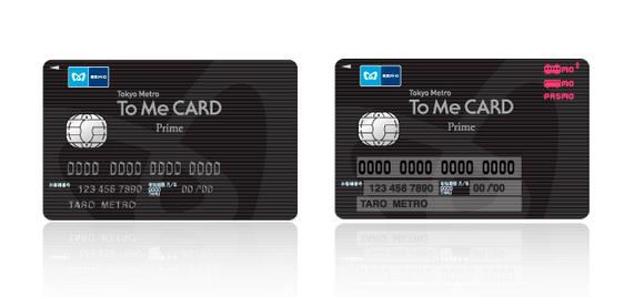 東京メトロを普段利用する方にTo Me Card Primeが絶対おすすめな5つの理由2