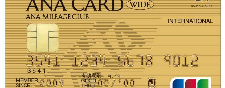 その7:ANAハードユーザーなら「ANA JCBワイドゴールドカード」