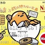 クレジットカードのでデザインがかわいいもの5選