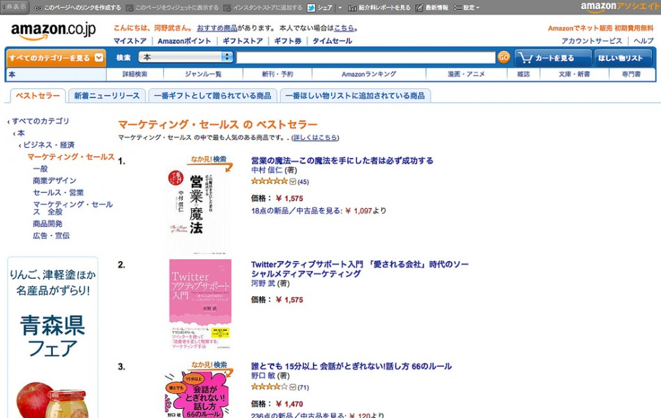 アマゾンPC画面