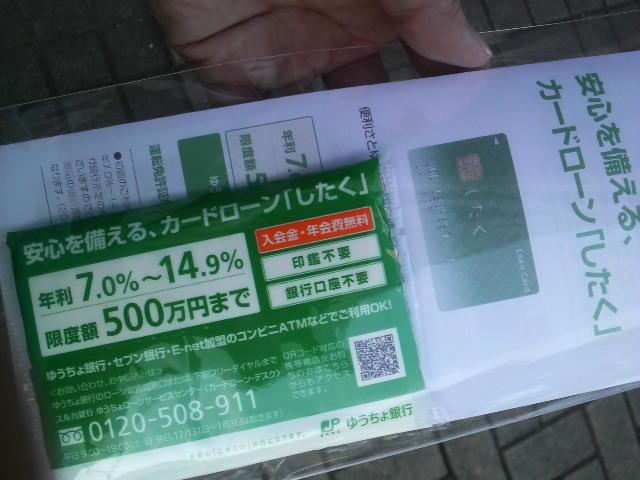 201210121450000
