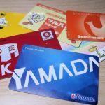ポイントカードで上手に節約する5つの方法