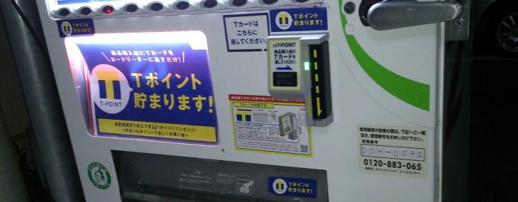 Tpoint自販機
