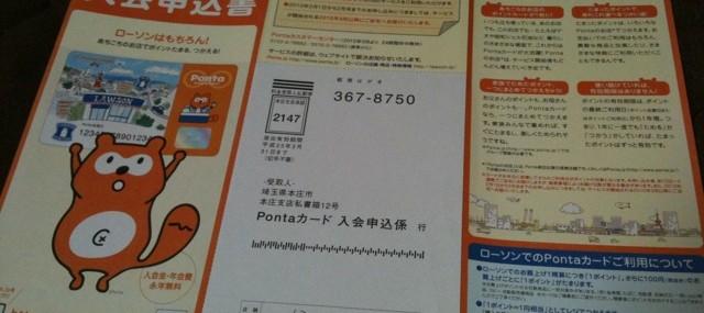 pontaカード入会申込書