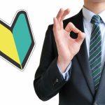初心者が取り組みやすい投資のおすすめランキング